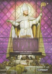 Борджиа 1 Сезон (12 серий) (2 DVD)