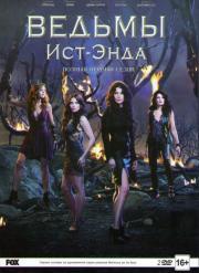 Ведьмы Ист Энда 1 Сезон (10 серий) (2 DVD)