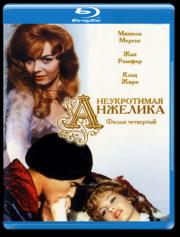 Анжелика Неукротимая Анжелика (Blu-ray)