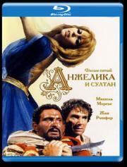 Анжелика и султан (Blu-ray)