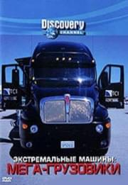 Discovery Экстремальные машины Мега грузовики