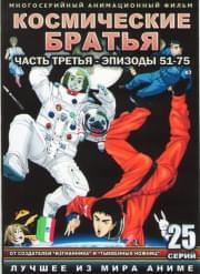 Космические братья (51-75 серии) (2 DVD)