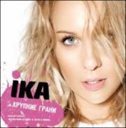IKA Хрупкие грани (CD)