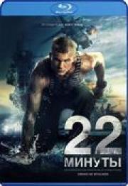 22 минуты (Blu-ray)