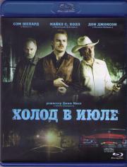 Холод в июле (Blu-ray)
