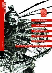 Акира Куросава (Гений дзюдо / Трон в крови / Семь самураев / Телохранитель / Телохранитель 2 / Трое негодяев в скрытой крепости) (7 DVD)