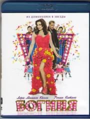 Богиня (Blu-ray)