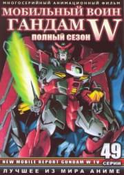 Мобильный воин Гандам W (49 серий) (4 DVD)
