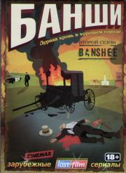 Банши 2 Сезон (10 серий) (2 DVD)