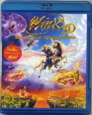 Winx Club Волшебное приключение 3D 2D (Blu-ray)