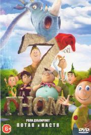 7ой Гном
