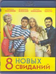 8 новых свиданий (Blu-ray)