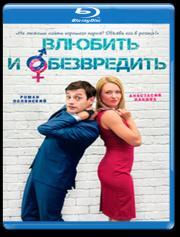 Любовь в розыске (Влюбить и обезвредить) (Blu-ray)
