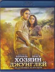 Хозяин джунглей 3D 2D (Blu-ray)