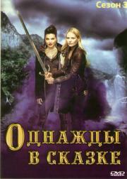 В некотором царстве (Однажды в сказке) 3 Сезон (22 серии) (3 DVD)