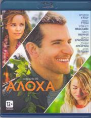 Алоха (Blu-ray)