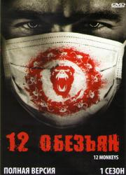 12 обезьян 1 Сезон (13 серий)