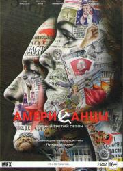 Американцы 3 Сезон (13 серий) (2 DVD)
