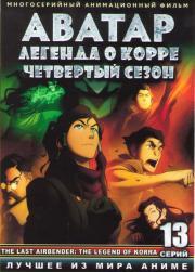 Аватар Легенда о Корре 4 Сезон (13 серий)