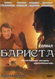 Бариста (4 серии)