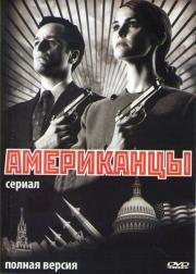 Американцы 1 Сезон (13 серий) (2 DVD)