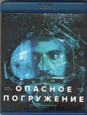 Опасное погружение (Blu-ray)