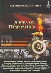 Алтарь победы (20 серий) (2 DVD)