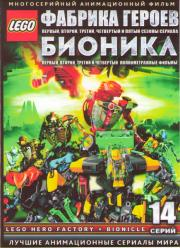 LEGO (Бионикл 1,2,3,4 / Фабрика Героев 1,2,3,4,5 Сезоны (10 серий)) (2 DVD)