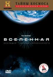 History Channel Тайны космоса Вселенная (5 DVD)