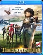 Гнездо Дракона Восстание Черного Дракона 3D 2D (Blu-ray 50GB)
