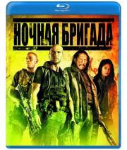 Ночная бригада (Blu-ray)