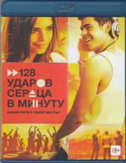 128 ударов сердца в минуту (Blu-ray)