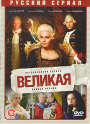 Великая (Екатерина Великая) (12 серий)