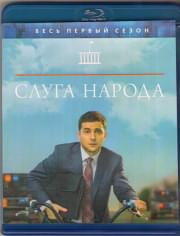 Слуга народа (24 серии) (Blu-ray)