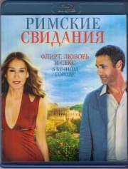 Римские свидания (Blu-ray)