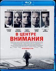 В центре внимания (Blu-ray)