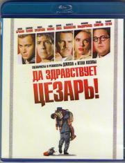 Да здравствует Цезарь (Blu-ray)