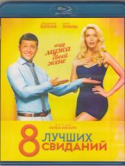 8 лучших свиданий (Blu-ray)