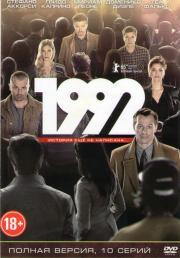 1992 (10 серий)