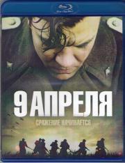 9 апреля (Blu-ray)