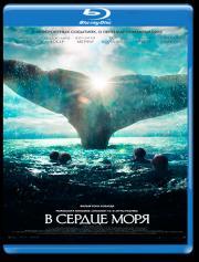 В сердце моря 3D 2D (Blu-ray 50GB)