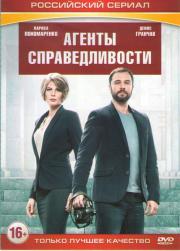 Агенты справедливости (24 серии)