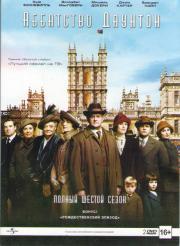 Аббатство (Аббатство Даунтон) 6 Сезон (8 серий) (2 DVD)