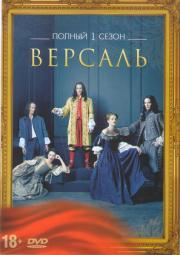 Версаль 1 Сезон (10 серий) (2 DVD)