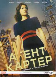 Агент Картер 2 Сезон (10 серий) (2 DVD)