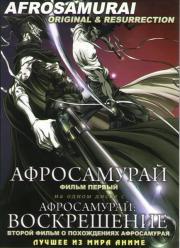 Aфросамурай / Aфросамурай Воскрешение