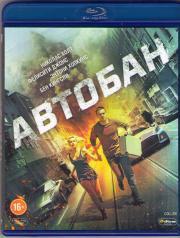 Автобан (Blu-ray)
