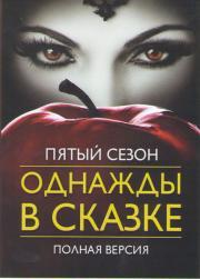 В некотором царстве (Однажды в сказке) 5 Сезон (23 серии)