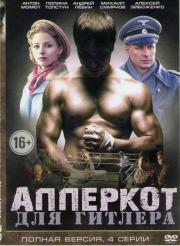 Апперкот для Гитлера (4 серий)
