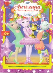 Ангелина Балерина 1,2 Сезоны (119 серий)
